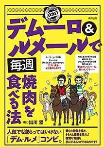 出川 塁 (著)出版年月: 2018/6/22新品: ¥ 1,620