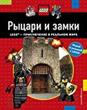Lego Knights and Castles Rus