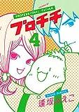 プロチチ(4) (イブニングコミックス)