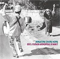 DERACINE CHING-DONG by SOUL FLOWER MONONOKE SUMMIT (2006-06-07)