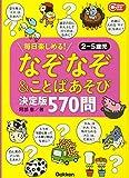 なぞなぞ&ことばあそび決定版 570問―毎日楽しめる!2~5歳児 (Gakken保育Books)