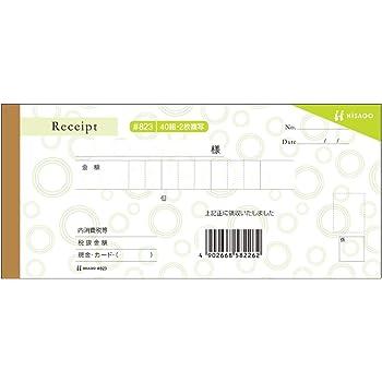 ヒサゴ 領収書 デザイン領収証/サークル グリーン 小切手サイズ 2枚複写 40組 #823