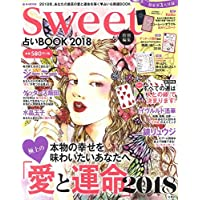 sweet特別編集 占いBOOK 2018 (e-MOOK)
