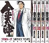 サラリーマン金太郎 マネーウォーズ編 コミック 全5巻完結セット (ヤングジャンプコミックス)