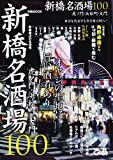 新橋名酒場100 (ぴあMOOK)