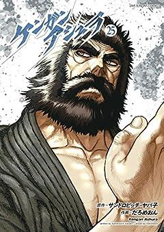 ケンガンアシュラ 25 (25) (裏少年サンデーコミックス)