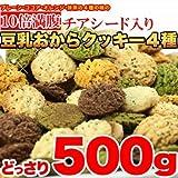 チアシード入り豆乳おからクッキー 4種どっさり500g 【10倍満腹!】