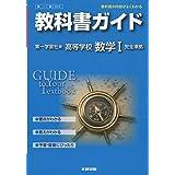教科書ガイド 高校数学 第一学習社版 数学I