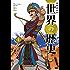 学研まんが NEW世界の歴史1 先史時代と古代オリエント