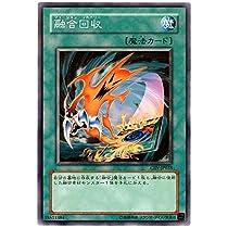【シングルカード】融合回収 CRV-JP038 ノーマル(遊戯王OCG CYBERNETIC REVOLUTION [ サイバネティック・レボリューション ])