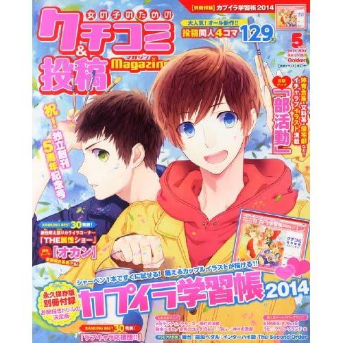 女の子のためのクチコミ&投稿マガジン 2014年 05月号 [雑誌]