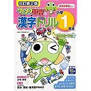 改訂第2版 小学1年生 ケロロ軍曹の漢字ドリル
