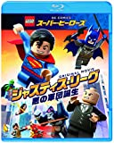 LEGO(R)スーパー・ヒーローズ:ジャスティス・リーグ 悪の軍団誕生 [Blu-ray]