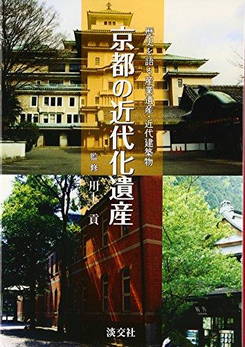 京都の近代化遺産―歴史を語る産業遺産・近代建築物