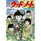 ウッド・ノート 1巻 (小山田いく選集 2期)