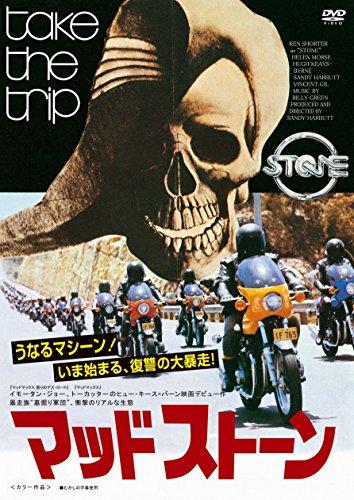 マッドストーン [DVD] -