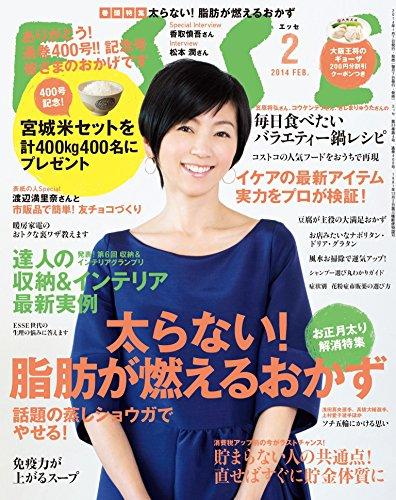 ESSE 2014 年 02月号 [雑誌] ESSE (デジタル雑誌)