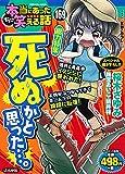 ちび本当にあった笑える話(169) (ぶんか社コミックス)