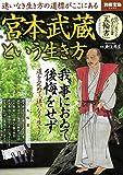 宮本武蔵という生き方 (別冊宝島 2496)