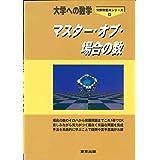 マスター・オブ・場合の数―大学への数学 (分野別重点シリーズ (2))
