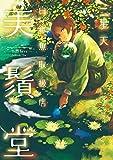 白紙魚取扱店 美鬚堂 (クロフネコミックス)