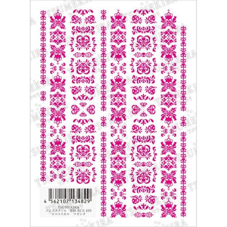 種類リクルートのぞき穴ツメキラ ネイル用シール メンズスタイル ロココスカル ピンク