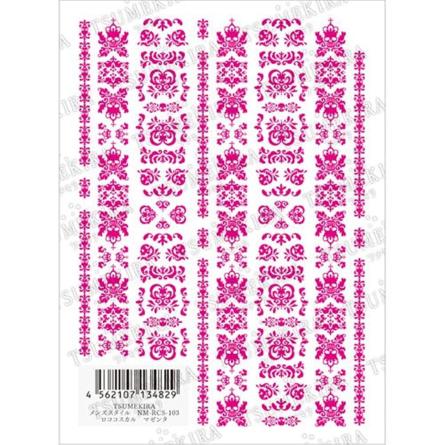 振り子間違いなく電気ツメキラ ネイル用シール メンズスタイル ロココスカル ピンク