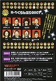 R-1ぐらんぷり2007 [DVD] 画像