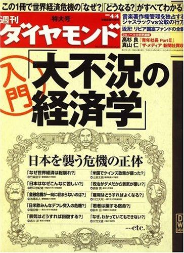 週刊 ダイヤモンド 2009年 4/4号 [雑誌]の詳細を見る