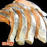 【北海道産】 -徳用-生鮭厚切り10切入(全1Kg=500gパック×2) サケ / さけ / サーモン