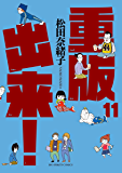 重版出来!(11) (ビッグコミックス)