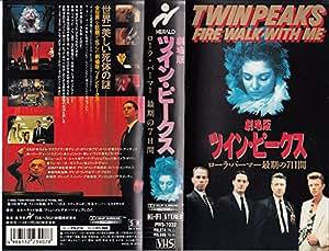 ツイン・ピークス~ローラ・パーマー最期の [VHS]