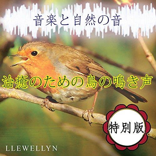 治癒のための鳥の鳴き声: 音楽と自然の音: 特別版