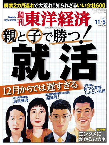 週刊 東洋経済 2011年 11/5号 [雑誌]の詳細を見る