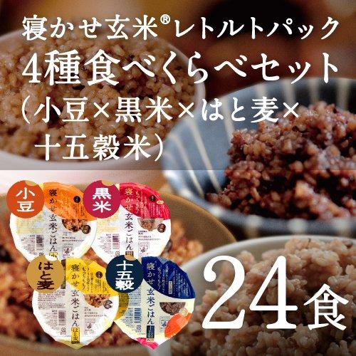 結わえる 寝かせ玄米 レトルトパック 4種食べくらべ計24個入(小豆・黒米・はと麦・十五穀ブレンド各6個)寝かせ玄米ごはん