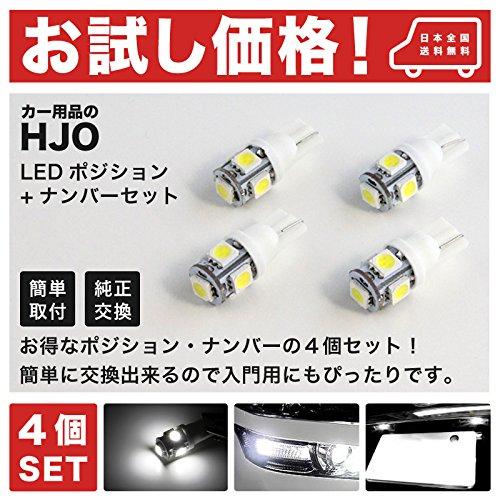 【お試し価格】 CW系 ラフェスタハイウェイスター [H23.6~] LED ポジション ナンバー 4点セット 入門に最適 T10 ウェッジ球 3chip SMD LED スモール ランプ 車幅灯 ライセンス ニッサン 入門 エントリーモデル