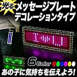 《全7色》 レッド LEDで文字が流れるメッセージプレート☆ デコレーションタイプ 光る バックル ラインストーン 電池式 光るアイテム 光るグッズ