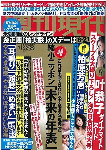 週刊現代 2017年 7/22・29 合併号 [雑誌]