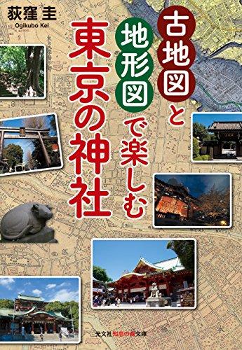 古地図と地形図で楽しむ 東京の神社 (知恵の森文庫)