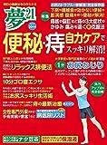 夢21 2017年 10月号 [雑誌] (WAKASA PUB)