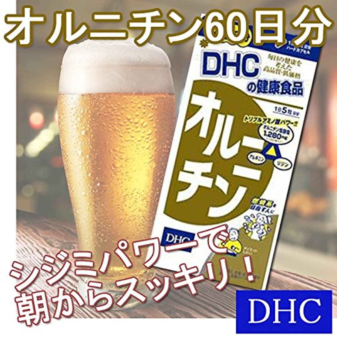 マイル肉腫時計DHC オルニチン 60日分 300粒 サプリメント シジミエキス