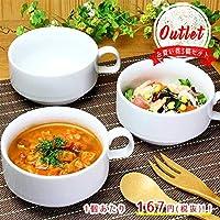 洋食屋さんの重なるスープカップ 3個組【径11.3cm/約300ml/スタッキング/収納上手/白/おしゃれ/お家カフェ/サラダ/大きめ/食洗機OK】