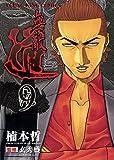 無敵道 (9) (ヤングキングコミックス)