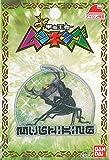 パイオニア 新甲虫王者ムシキング ワッペン 1枚入り グランディスオオクワガタ MK550-MK04