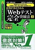 【WEBテスティングサービス・CUBIC・TAP・TAL・ESP・CASEC対策用】「Webテスト」完全突破法【3】【2018年度版】