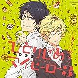 ルボー・サウンドコレクション ドラマCD ひとりじめマイヒーロー3