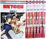 狼陛下の花嫁 コミック 1-7巻 セット (花とゆめCOMICS)