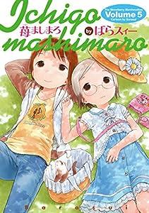 苺ましまろ(5) (電撃コミックス)