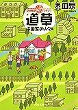 ON THE WAY COMEDY 道草 平田家の人々篇 (河出文庫)