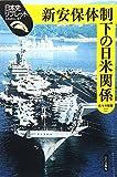 新安保体制下の日米関係 (日本史リブレット)